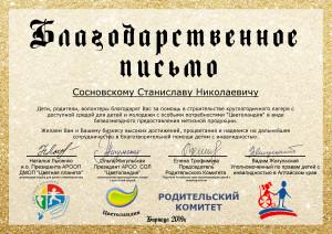 благодарность СосновскийСтанислав Николаевич