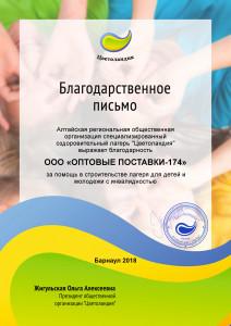 blagodarnost_OOO_OPTOVYE_POSTAVKI-174